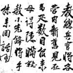 意外に達筆だった!歴代の中国皇帝たちの直筆の書 その1
