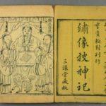 捜神記:中国の様々な伝説が記されている貴重な書物