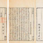 山海経(せんがいきょう):中国の妖怪はここから来ている!妖怪のネタ帳として有名な山海経