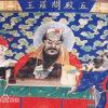 閻羅王:中国の閻魔大王は何と十人いたことが判明