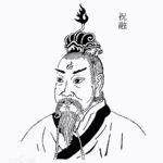 祝融:中国神話中の赤帝で火を司り時代を超えて現れる火神