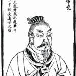 堯:お酒や囲碁を発明したという聖人で五帝の一