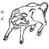 封豨:暴虐の象徴であり一方で雨をもたらすという大猪の怪物