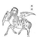 天神英招:槐江山の天神で四海を飛び回る翼のある人面馬