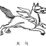 天馬:古代の山中に住む怪物であり汗血馬の美称でもある天馬