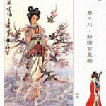 女娃:精衛鳥に変わって東海(黄海)を埋め立てようとした炎帝の末娘