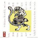 強良:蛇をくわえている虎の頭をした神