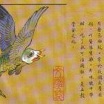 中国神話の奇妙な魚の怪物を集めてみた。怪魚特集2(文鰩魚、魚婦、鳙鳙魚、堪魚、寐魚、鮯鮯魚、茈魚、薄魚、鱃魚、滑魚、儵魚)