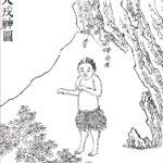 中国神話の奇妙な人を集めてみた。怪人特集2(傲因、環狗、犬戎、贛巨人)
