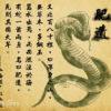 食べると病気が治る中国の蛇の妖怪、肥遺(フェイイー)
