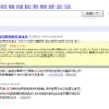 中国語の単語の意味をマウスのポインタで表示させる方法