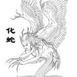 化蛇、巴蛇(修蛇)、委蛇など様々な恐ろしい中国の蛇の妖怪たち その1