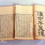 淮南子:不思議な生き物についても書かれている西漢時代の思想書