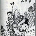 東王公:西王母と対を為す男仙を司る神