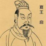 夏后啓:中国の歴史上初めて帝位を世襲した夏王朝の二代目の帝